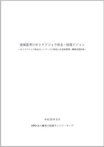 冊子『流域思考のホトケドジョウ保全・回復ビジョン』