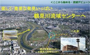 地域防災施設 鶴見川流域センター