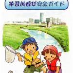学習川遊び安全ガイド