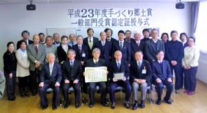 平成23年度手づくり郷土賞一般部門受賞認定証授与式後の記念撮影