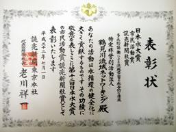 日本水大賞 表彰状