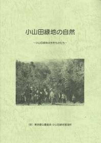 「小山田緑地の自然」いきものたちのプロフィール