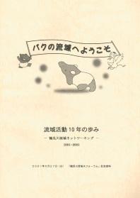 「バクの流域へようこそ」流域活動10年の歩み(1991~2001)