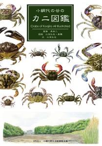 小網代の谷のカニ図鑑 Crabs of Koajiro All Illustrated