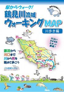 鶴見川流域ウォーキングMAP 川歩き編