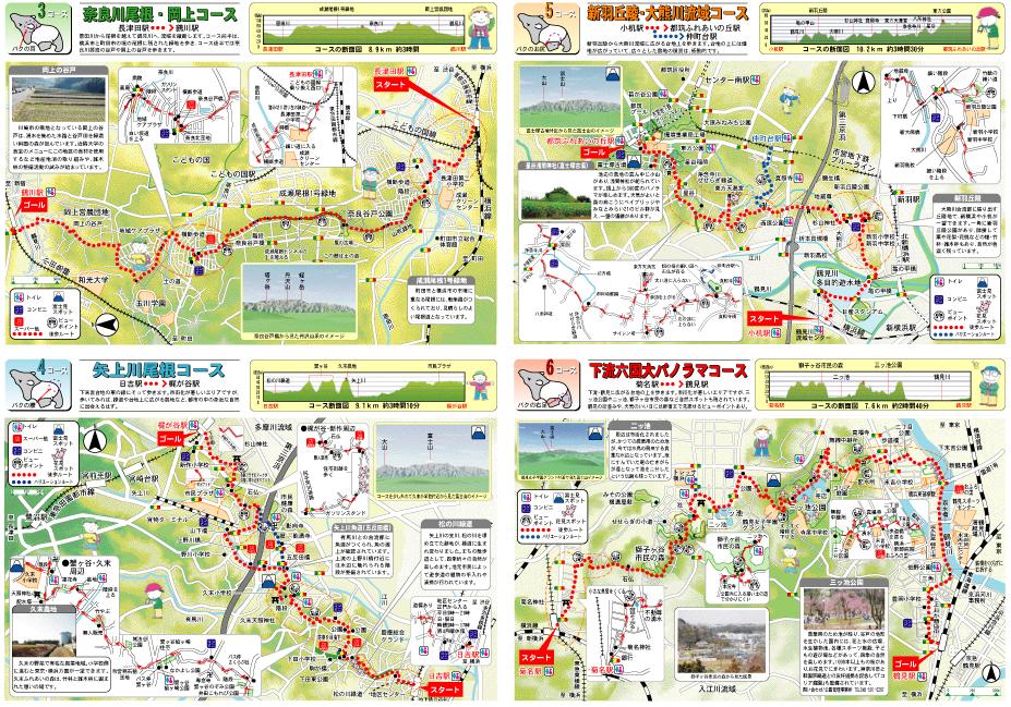 鶴見川流域ウォーキングMAP 尾根歩き編
