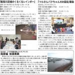 鶴見川流域センターイベント報告 2011年3月4月