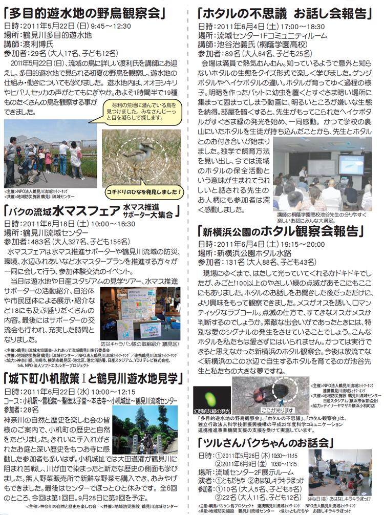 鶴見川流域センター イベント報告2011年5月6月