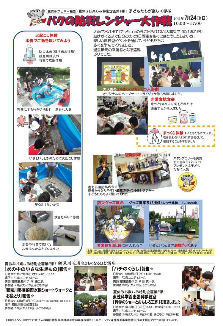 鶴見川流域センター イベント報告2011年7月8月