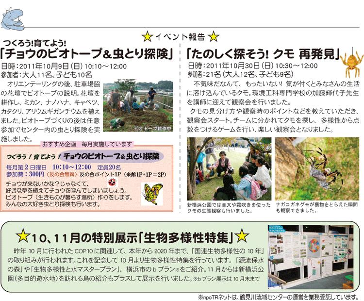 鶴見川流域センター イベント報告2011年9月10月