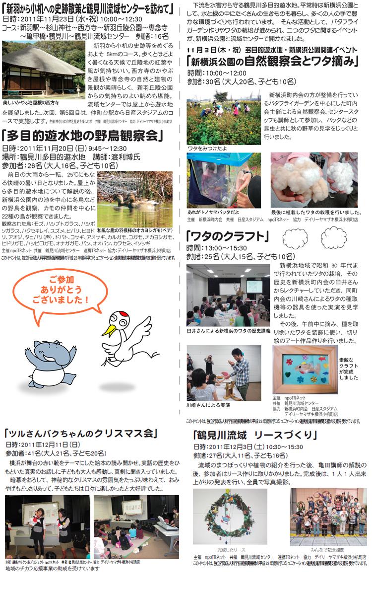 鶴見川流域センター イベント報告2011年11月12月