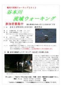 6月10日(日) 谷本川流域ウォーキング