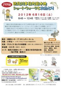 6月16日(土)鶴見川多目的遊水地ショートウォークとお魚とり