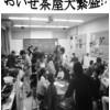 11月4日~6日 和光大学祭 ~人がつながる場所~