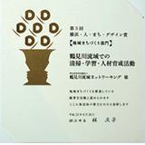 第5回 横浜・人・まち・デザイン賞【地域まちづくり部門】