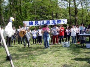 5/8(日)第21回 鶴見川源流祭 開催