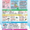 【イベント情報】7月25日~8月26日 夏休みチャレンジフェア開催!