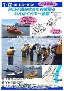 7月22日(日)河口干潟生きもの観察&わんぱくカヌー体験