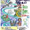 7月28日(土)第24回 いかだで遊ぼう谷本川2012