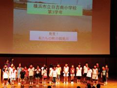 第11回 川に学ぶ体験活動全国大会in 鶴見川流域事務局報告