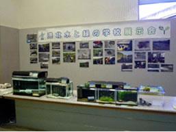 港北水と緑の学校展示会
