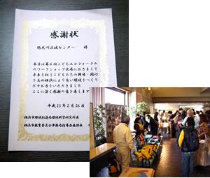 2/26(土) 第6回 子どもエコフォーラム ワークショップで展示