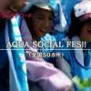 いいね!JAPANソーシャルアワードホームページでAQUA SOCIAL FES!!の活動が紹介されました。