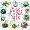 白井貴子さん「マッカチ・カニカニ音頭」CD 販売中!