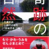 「奇跡の自然」~三浦半島小網代の谷を「流域思考」で守る~