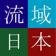 流域・日本(Watershed・Japan)ロゴマーク