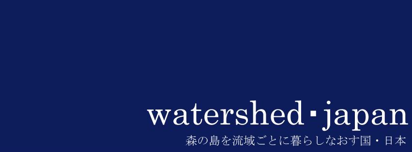 流域・日本(Watershed・Japan)イメージ