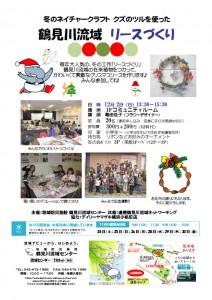 【イベント情報】 12月2日(日) クズのツルを使った鶴見川流域リースづくり