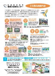 【イベント情報】 鶴見川流域センター 11月のお知らせ