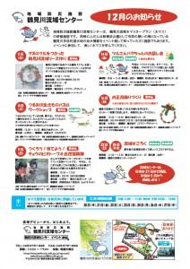 【イベント情報】 鶴見川流域センター 12月のお知らせ