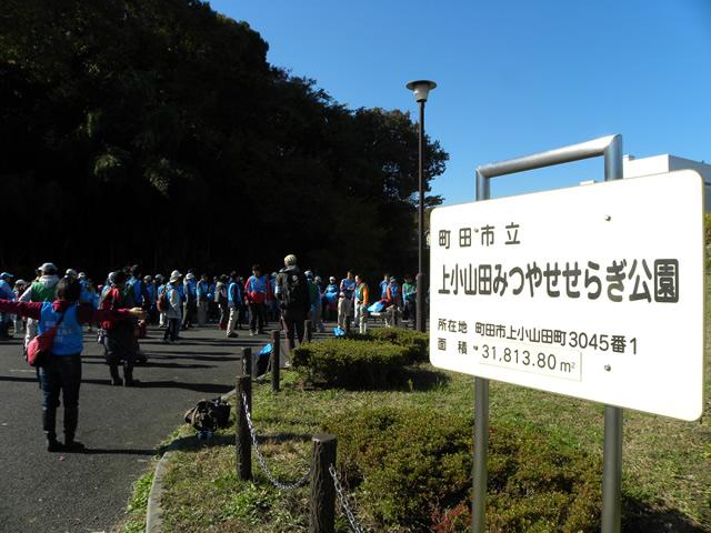 鶴見川源流域のみつやせせらぎ公園に到着。アクティビティ開始です!