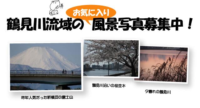 鶴見川流域のお気に入り風景写真募集中!