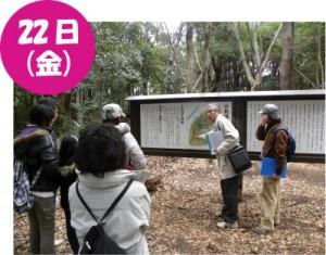 【イベント情報】 2月22日(金)歴史と防災学習ウォーキング