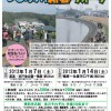 1月7日(土)、14日(土) つるみ川新春富士見ウォーク2012