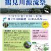 5月13日(日) 第22回鶴見川源流祭