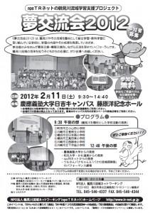 2月11日(土) 夢交流会2012<npoTRネットの鶴見川流域学習支援プロジェクト>