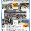 5月25日(土) 鶴見川流域クリーンアップとキリンビール横浜工場の流域貢献活動紹介
