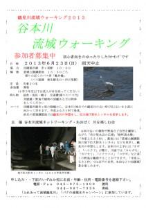 6月23日(日) 谷本川流域ウォーキング