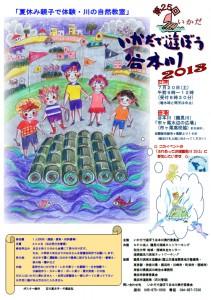 7月20日(土)第25回 いかだで遊ぼう谷本川2013