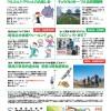 【イベント情報】 鶴見川流域センター 5月のお知らせ
