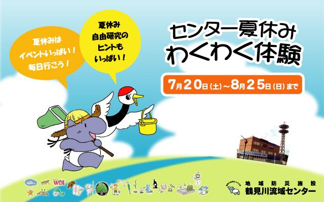 【イベント情報】 鶴見川流域センター 7月後半&8月のお知らせ<センター夏休みわくわく体験>