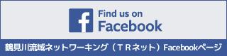 """""""TRネットのFacebookページ"""
