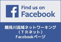 鶴見川流域ネットワーキング(TRネット)Facebookページ