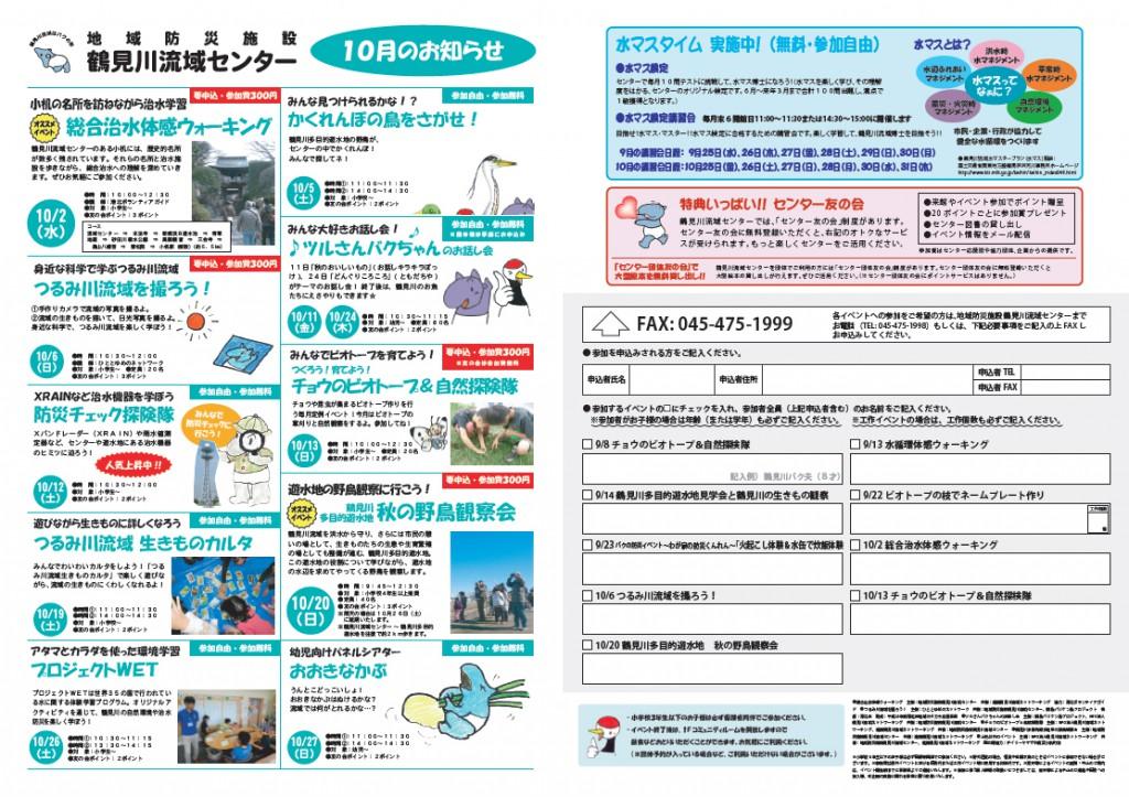 【イベント情報】 鶴見川流域センター 9月&10月のお知らせ