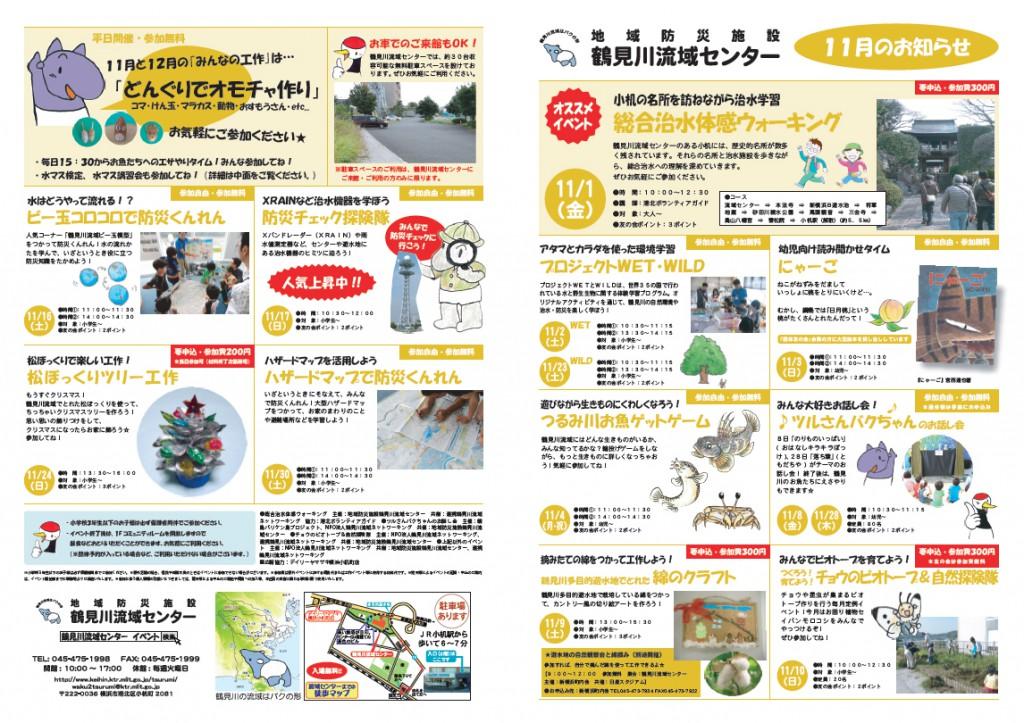 【イベント情報】 鶴見川流域センター 11月&12月のお知らせ