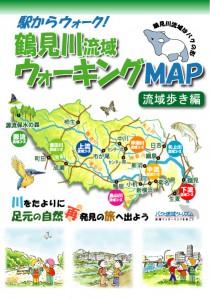 鶴見川流域ウォーキングマップ 流域歩き編